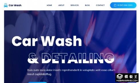 汽车清洁养护响应式网页模板
