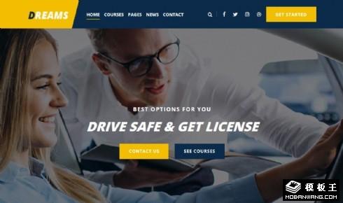 汽车驾驶培训中心响应式网页模板