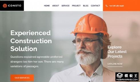 建筑施工方案展示响应式网页模板