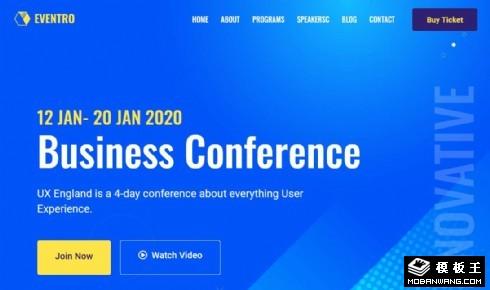 商务营销展会响应式网页模板